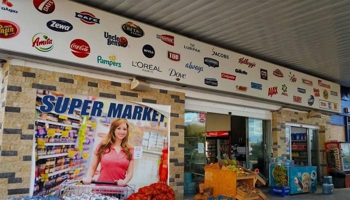 Супермаркет в поселке Картерос на Крите