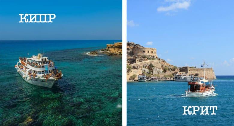 Какой остров выбрать для отдыха - Кипр или Крит